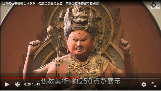 日本の仏教美術を振り返る特別展